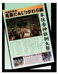 2015_sumiyoshi.png
