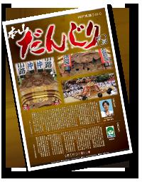 2015年 本山