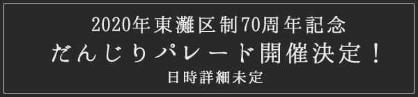 2020年東灘区制70周年記念だんじりパレード開催決定!日時詳細未定