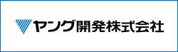 ヤング開発(株)