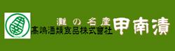 高嶋酒類食品(株)