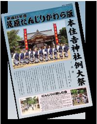 2012_sumiyoshi.png