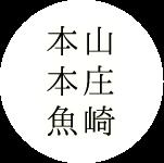 本山・本庄・魚崎