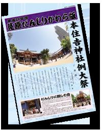 2017_sumiyoshi.png
